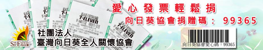 台灣向日葵全人關懷協會 愛心捐贈碼:99365