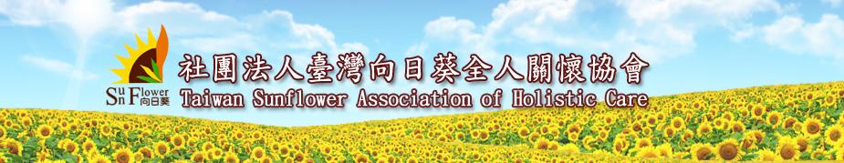 臺灣向日葵全人關懷協會